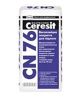 CN76 25 кг Високоміцне покриття для підлоги