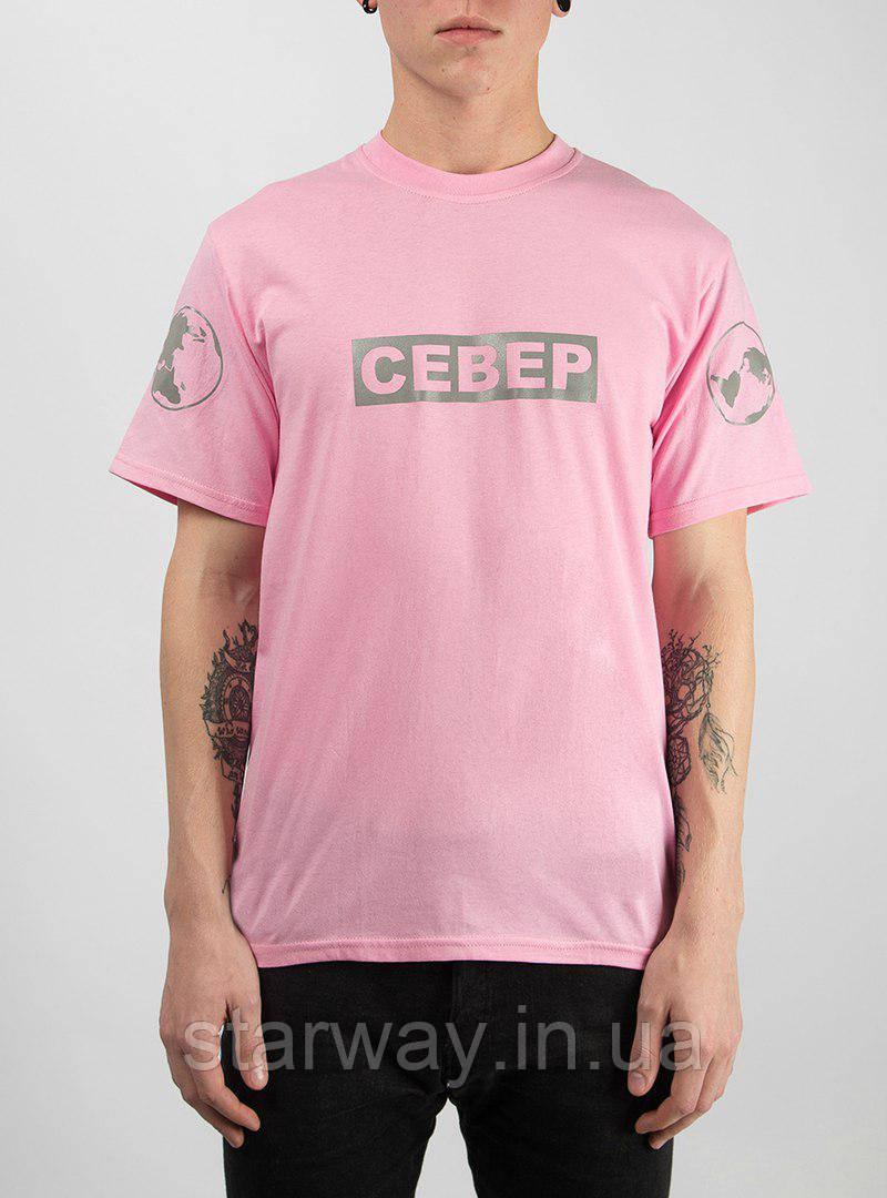 Футболка розовая Север лого I Стильная