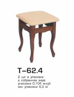 Табурет Т-62.4 МЕЛИТОПОЛЬМЕБЕЛЬ