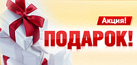 Подарок от интернет-магазина (при заказе от 1000 грн)