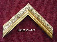 Багет пластиковый, яркое золото, классической формы. Оформление, вышивок, икон