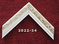 Багет пластиковый белый с золотой лепкой, классической формы. Оформление, вышивок, икон