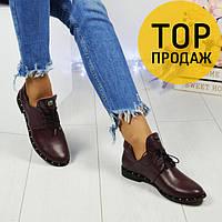 Женские короткие ботинки на шнурках, цвета марсала / полусапоги женские кожаные, с декором, стильные