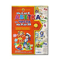 «Азбука от А до Я и числа от 0 до 10» Подарок маленькому гению. В. Федиенко. укр.