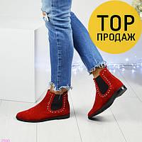 Женские низкие ботинки с декором, красного цвета / полусапоги женские замшевые, на байке, стильные