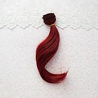 Волосы для кукол легкая волна, бургунд - 20 см