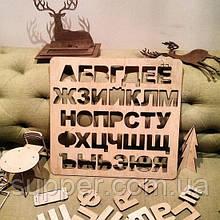 Алфавіт дерев'яний Російська