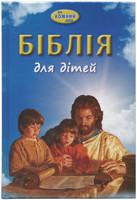 Біблія для дітей (м'яка)