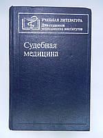 Бедрин Л.М. и др. Судебная медицина (б/у).
