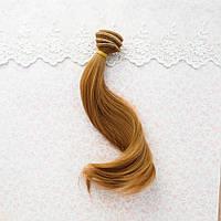 Волосы для кукол легкая волна, теплый русый - 20 см