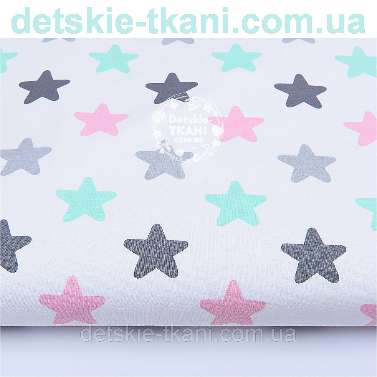 Ткань хлопковая с розовыми, мятными и серыми звёздами, ширина 240 см (№1155)