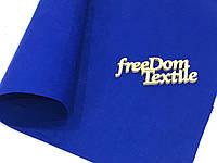 Фетр 1 мм синий