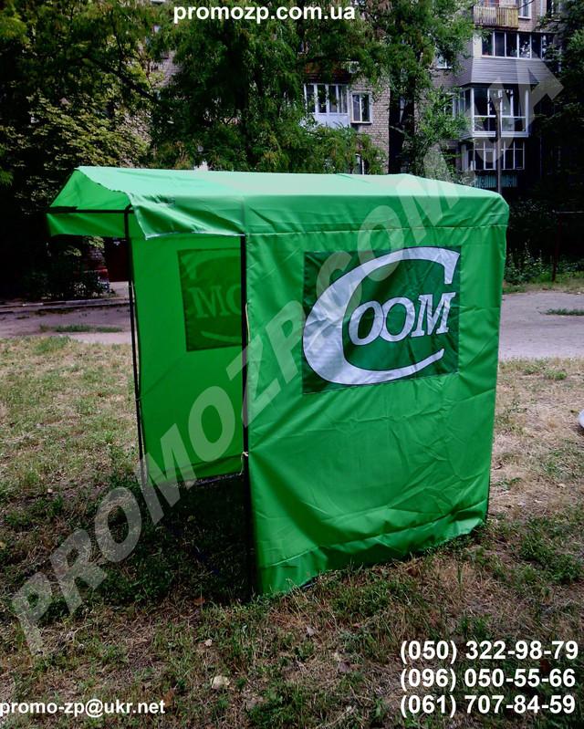 Палатка торговая с печатью логотипа Львов. Купить торговую палатку от производителя во Львове.