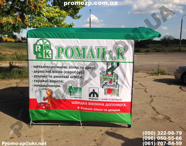 Торговая палатка с логотипом печати купить недорого во Львове. Рекламная торговая палатка с бесплатной доставкой по Украине.