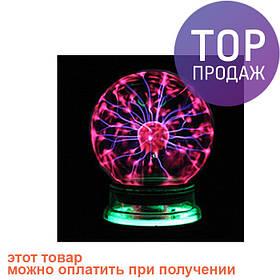 Плазменный шар светильник молния Magic Flash Ball / осветительные приборы