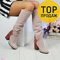 Женские ботфорты на толстом каблуке, цвета светлая пудра / сапоги высокие женские, замшевые, на байке, модные