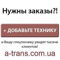 Аренда швонарезчиков, услуги в Днепропетровске на a-trans.com.ua