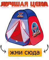 Палатка детская игровая Тачки 811S. Кликайте!
