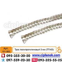 Трос полипропиленовый 3 мм (ТП-63)