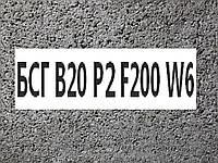 Бетон В20 Р2 F50 W6