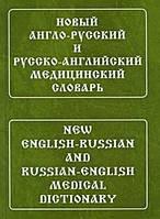 Новый англо-русский и русско-английский медицинский словарь (с транскрипцией)