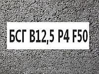 БСГ В12,5 Р4 F50