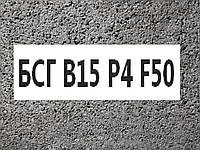 БСГ В15 Р4 F50