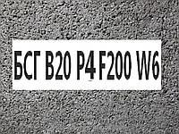 БСГ В20 Р4 F200 W6