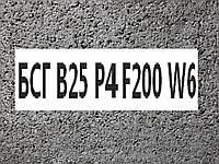 БСГ В25 Р4 F200 W6