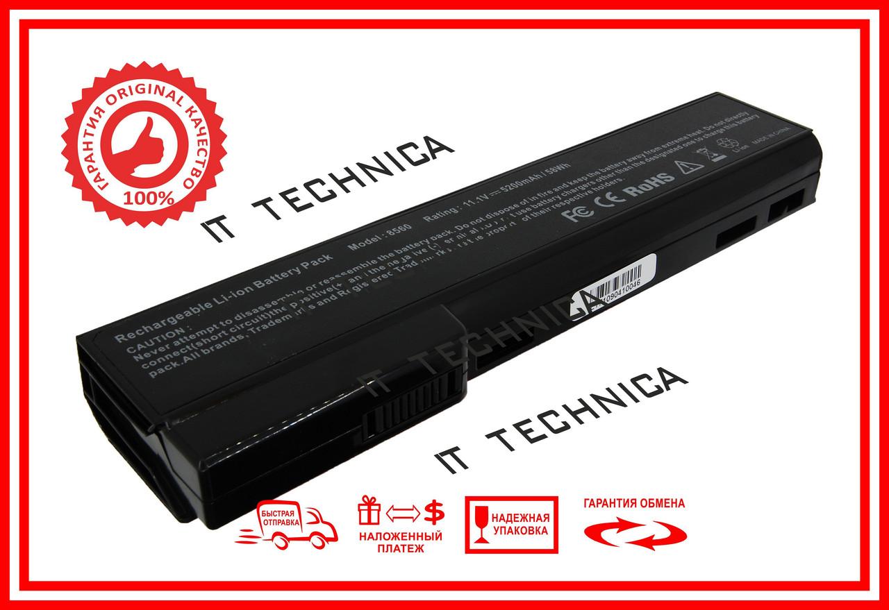 Батарея HP ProBook 6360B 6360T 6460B 6465B 6470B 6475B 6560B 6565B 6570B, EliteBook 8460P 11.1V 5200mAh