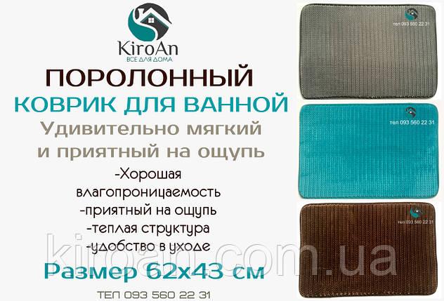 Однотонный коврик в ванную на поролоне 62Х43 см (Голубая-бирюза), фото 2