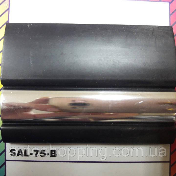 Декоративные Молдинги - Лента, 43 мм черный с Хром полосой. Для автомобиля
