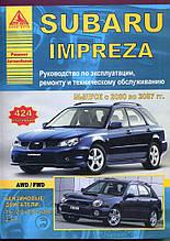 SUBARU IMPREZA    Модели с 2000 по 2007 гг.  Руководство по ремонту и техническому обслуживанию