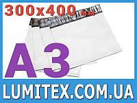 Курьерский пакет полиэтиленовый А3 (300х400 мм)