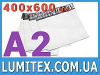 Курьерский пакет полиэтиленовый А2 (400х600 мм)