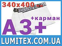 Курьерский пакет полиэтиленовый А3+ (380х400+40) с карманом