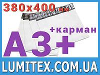 Курьерский пакет полиэтиленовый А3+ (340х400+40) с карманом