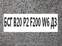 БСГ В20 Р2 F200 W6 ДЗ
