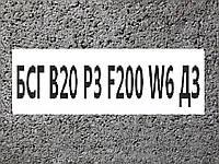 БСГ В20 Р3 F200 W6 ДЗ