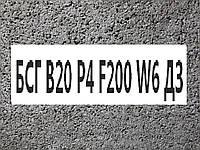 БСГ В20 Р4 F200 W6 ДЗ