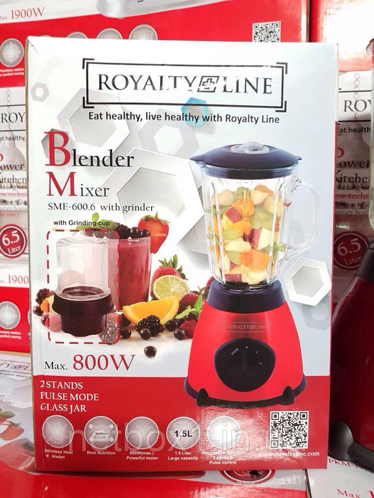 Блендер кофемолка Royalty Line