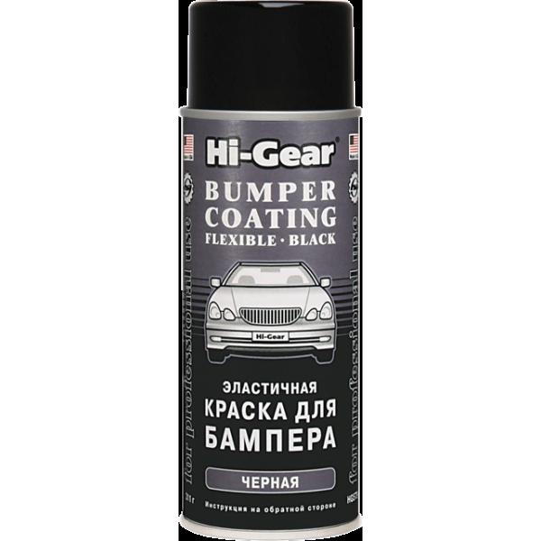 Эластичная краска для бампера (черная) Hi-Gear 311 г.