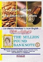 Банкнота у мільйон фунтів стерлінгів / книга для читання англійською мовою