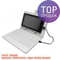 Чехол с клавиатурой для планшетов 9 дюймов (микро USB) Белый / Аксессуары для планшетов