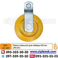 Ролик стальной для лебедки 80 мм (РЛ-57)