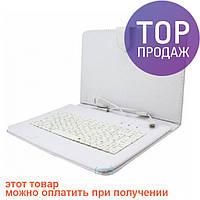 """Чехол с клавиатурой для планшетов 10"""" дюймов (микро USB) Белый / Аксессуары для планшетов"""
