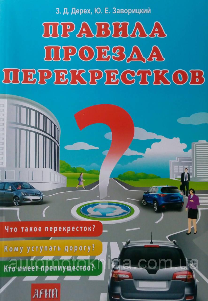 """Правила проезда перекрестков.  Издательство """"АРИЙ""""."""