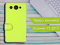 Чехол книжка для Huawei Y3 2017