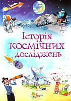 Історія космічних досліджень. Стовелл Луї