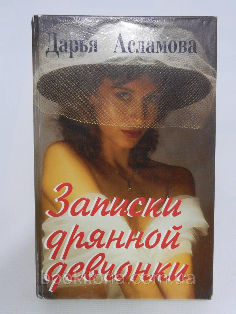 Асламова Д. Записки дрянной девчонки (б/у).